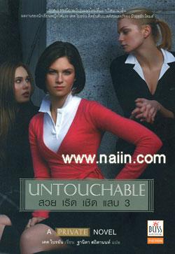 Untouchable (สวย เริด เชิด แสบ 3)
