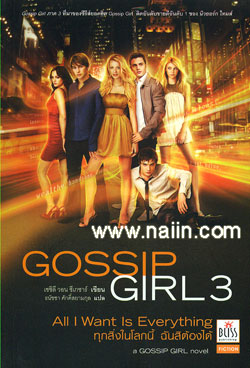 Gossip Girl 3 ทุกสิ่งในโลกนี้ ฉันสิต้องได้