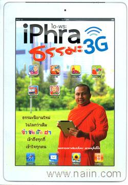 iPhra ธรรมะ 3G
