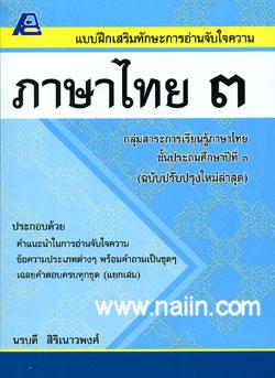 แบบฝึกเสริมทักษะการอ่านจับใจความ ภาษาไทย 3