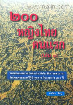 200 หญิงไทยคนแรก ล.1