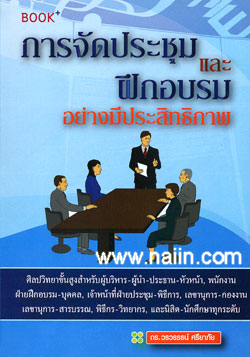การจัดประชุมและฝึกอบรมอย่างมีประสิทธิภาพ