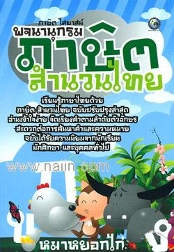 พจนานุกรมภาษิต สำนวนไทย