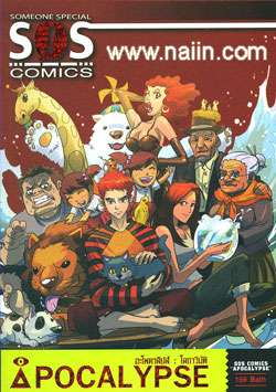SOS Comices : Apocalypse โลกาวิบัติ