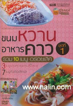ขนมหวาน อาหารคาว ชุดที่ 1 รวม 10 เมนู อร่อยเลิศ + DVD