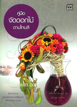 คู่มือจัดดอกไม้ตามโทนสี