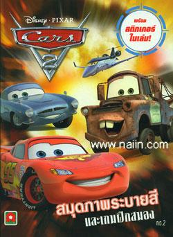 Cars 2 : สมุดภาพระบายสีและเกมฝึกสมอง No.2 + สติกเกอร์