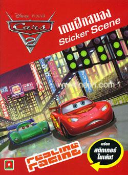 Cars 2 : เกมฝึกสมอง + สติกเกอร์