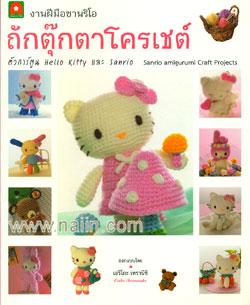 งานฝีมือซานริโอ ถักตุ๊กตาโครเชต์ ตัวการ์ตูน Hello Kitty และ Sanrio