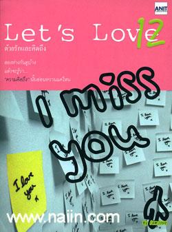 Let's Love 12 ด้วยรักและคิดถึง