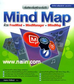 เริ่มคิด + เริ่มสร้าง + เริ่มใช้ Mind Map ด้วย FreeMind + MindManager + iMindMap