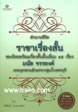 ตำนานชีวิตราชาเรื่องสั้นของไทยพร้อมเรื่องสั้นชั้นเยี่ยม 15 เรื่อง มนัส จรรยงค์