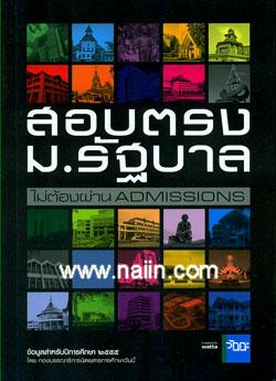 สอบตรง ม.รัฐบาล ไม่ต้องผ่าน Admissions ข้อมูลสำหรับปีการศึกษา 2555