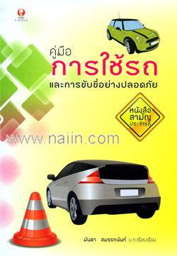 คู่มือการใช้รถและการขับขี่อย่างปลอดภัย
