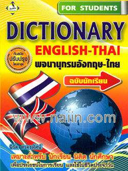 Dictionary English-Thai ฉบับนักเรียน