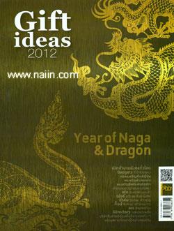 Gift ideas 2012