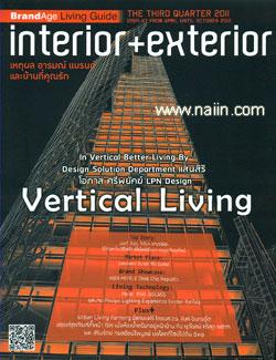 interior + exterior : Vertical Living