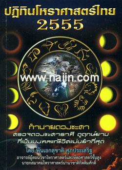 ปฏิทินโหราศาสตร์ไทย 2555