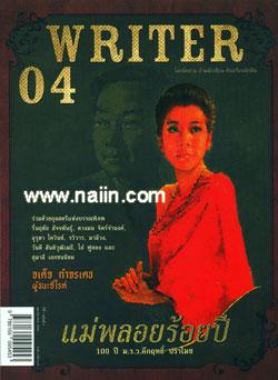 Writer 04 ปีที่ 1 ฉบับที่ 4 ตุลาคม พ.ศ.2554