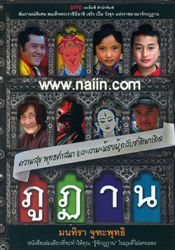 ภูฏาน ความสุข พุทธศาสนา และลามะน้อยผู้กลับชาติมาเกิด
