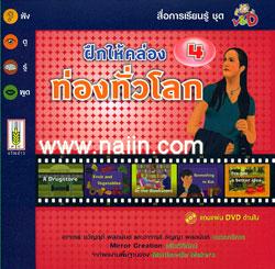 ฝึกให้คล่อง ท่องทั่วโลก 4 + DVD