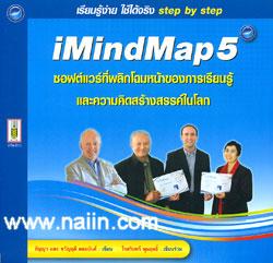 iMindMap 5