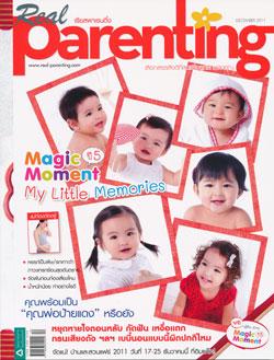 REAL PARENTING ฉ.82 (ธ.ค.54)