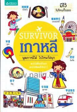 Survivor เกาหลี