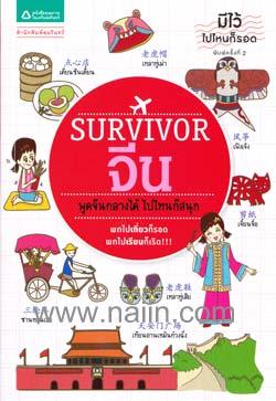 Survivor จีน