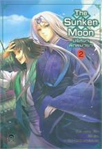 The Sunken Moon ปริศนาพิภพมายา 2