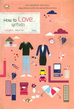 How to Love… ผูกใจรัก (ปก 4 สี)