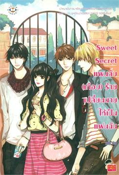 Sweet Secret แผนลับ(เกือบ)ร้ายเปลี่ยนนายให้เป็นแฟนฉัน