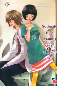 Soulmate Plan วางแผนลับฉบับ(จับ)ที่รัก