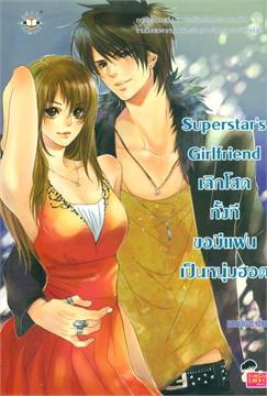 Superstar's Girlfriend เลิกโสดทั้งทีขอมีแฟนเป็นหนุ่มฮอต
