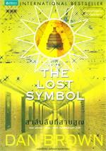 สาส์นลับที่สาบสูญ The Lost Symbol (ปกแข็ง)