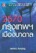2570 กรุงเทพฯ เมืองบาดาล