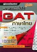 คู่มือความถนัดทั่วไป (GAT - ภาษาไทย )