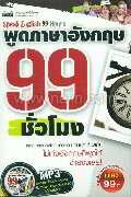 พูดภาษาอังกฤษ 99 ชั่วโมง+MP3