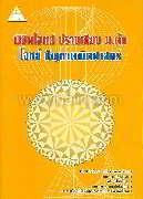 พิชิตโจทย์ปราบเซียน ม.ต้นโจทย์ปัญหาคณิตฯ