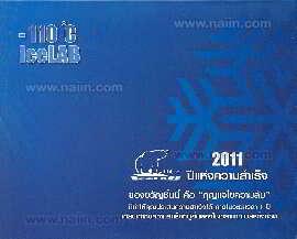 Icelab 2011 ปีแห่งความสำเร็จ