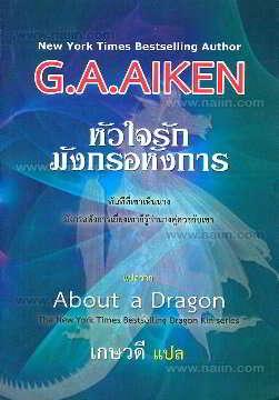 หัวใจรักมังกรอหังการ (About a Dragon)