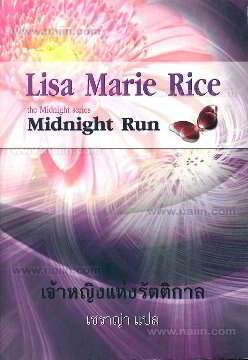 เจ้าหญิงแห่งรัตติกาล (Midnight Run )