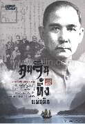 คนจีนทิ้งแผ่นดิน ดร.ซุนยัดเซ็น