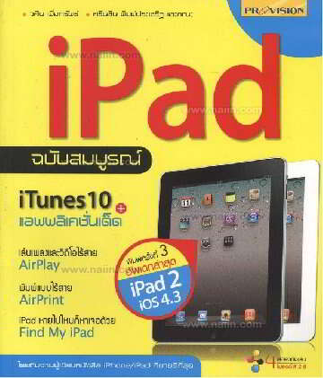 iPad ฉบับสมบูรณ์