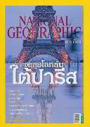 NATIONAL GEOGRAPHIC ฉ.115 (ก.พ.54)