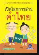เปิดโลกการอ่านคำไทย