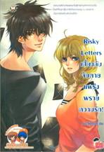 Risky Letters เสี่ยงลับจับตาย แพร่งพรายความรัก!
