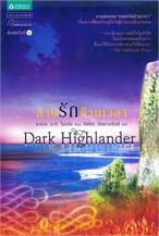 สาปรักข้ามเวลา Dark Highlander