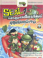 การ์ตูนกบนอกกะลา 58 Seal หลักสูตรผลิตมนุษย์สู่สุดยอดนักรบ 1