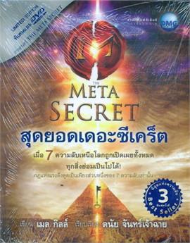 The Meta Secret สุดยอดเดอะซีเคร็ต (ปกแข็ง พร้อม DVD)